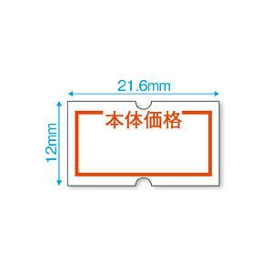 その他 (業務用30セット) ニチバン SHラベル12NP 本体価格 SH12NP-HON ds-1736701