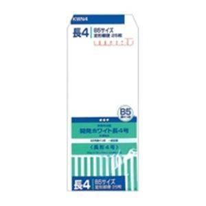その他 (業務用200セット) オキナ 開発ホワイト封筒 KWN4 長4号 25枚 ds-1737473