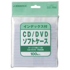 その他 (業務用60セット) ジョインテックス CD/DVDソフトケースindex付100枚A404J ds-1737990