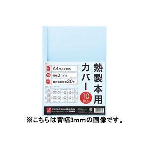 その他 (業務用30セット) アコ・ブランズ 製本カバーA4 12mmブルー10冊 TCB12A4R ds-1739780