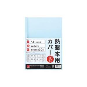 その他 (業務用30セット) アコ・ブランズ 製本カバーA4 3mmブルー10冊 TCB03A4R ds-1739786