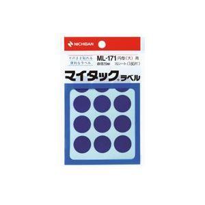 その他 (業務用200セット) ニチバン マイタック カラーラベルシール 【円型 大/20mm径】 ML-171 青 ds-1740007
