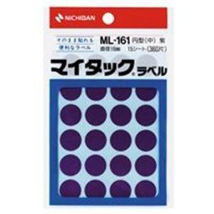 その他 (業務用200セット) ニチバン マイタック カラーラベルシール 【円型 中/16mm径】 ML-161 紫 ds-1740201