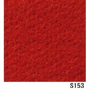 その他 パンチカーペット サンゲツSペットECO 色番S-153 91cm巾×10m ds-1727670