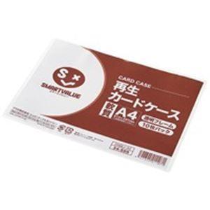 その他 (業務用20セット) ジョインテックス 再生カードケース軟質A4*10枚 D066J-A4 ds-1740734