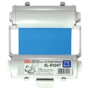 その他 (業務用5セット) マックス インクリボン SL-R104T 青 ds-1741138