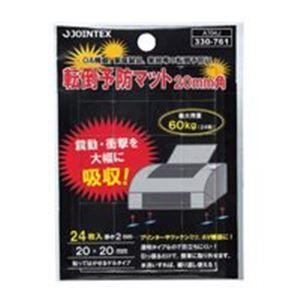 その他 (業務用20セット) ジョインテックス 転倒予防マット 20*20mm 24枚 A704J ds-1742254