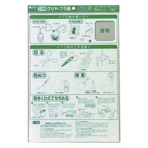 その他 (業務用200セット) 銀鳥産業 クリヤープラ板 392-046 P104 0.4mm厚 ds-1743322