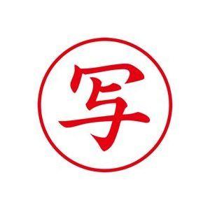 その他 (業務用30セット) シヤチハタ Xスタンパー/ビジネス用スタンプ 【写/縦】 XEN-106V2 赤 ds-1744065