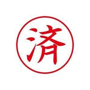 その他 (業務用30セット) シヤチハタ Xスタンパー/ビジネス用スタンプ 【済/縦】 XEN-105V2 赤 ds-1744067