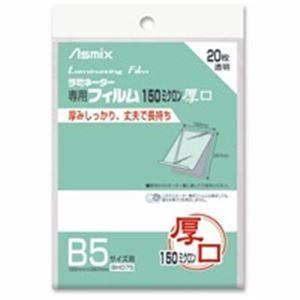 その他 (業務用30セット) アスカ ラミネートフィルム150 BH075 B5 20枚 ds-1744111