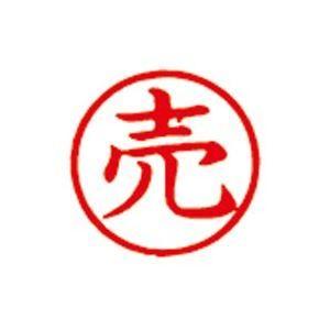 その他 (業務用30セット) シヤチハタ 簿記スタンパー X-BKL-19 売 赤 ds-1744294