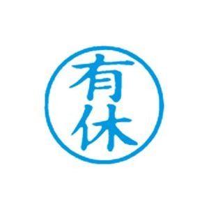 その他 (業務用30セット) シヤチハタ 簿記スタンパー X-BKL-13 有休 藍 ds-1744300