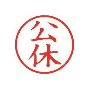その他 (業務用30セット) シヤチハタ 簿記スタンパー X-BKL-11 公休 赤 ds-1744303