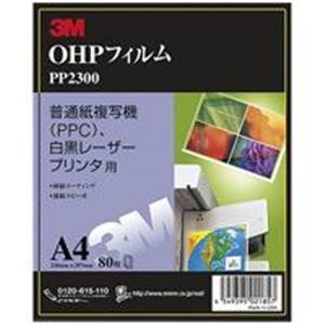 その他 (業務用5セット) スリーエム 3M OHPフィルムPPC用A4 80枚PP2300 ds-1744656