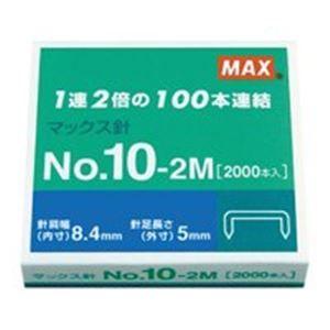 その他 (業務用200セット) マックス ホッチキス針 NO.10-2M MS91099 2000本 ds-1745875