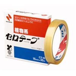 その他 (業務用5セット) ニチバン セロテープ CT-15 15mm×35m 20個 ds-1746635