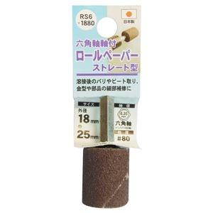 その他 (業務用25個セット) H&H 六角軸軸付きロールペーパーポイント/先端工具 【ストレート型】 外径:18mm #80 日本製 RS6-1880 ds-1749637