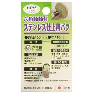 その他 (業務用25個セット) H&H 六角軸軸付きバフ/先端工具 【ステンレス仕上用】 日本製 HTY6-50 〔DIY用品/大工道具〕 ds-1749644
