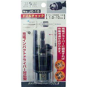 その他 (業務用5個セット) H&H ドリルチャック/先端工具 【充電インパクトドライバー対応型】 JC-10 ds-1749831