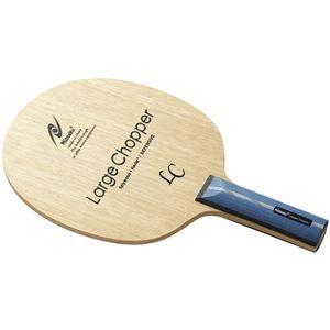 その他 ニッタク(Nittaku) ラージボール用シェイクラケット LARGE CHOPPER ST(ラージチョッパー ストレート) NC0417 ds-1755495