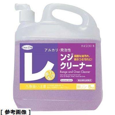 その他 クリーン・シェフレンジクリーナー JLV0302【納期目安:1週間】
