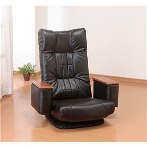 その他 天然木肘付きリクライニング回転座椅子ブラック【代引不可】 ds-1813169