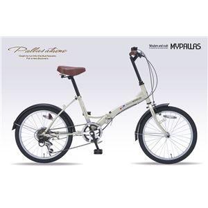 その他 MYPALLAS(マイパラス) 折畳自転車20・6SP M-209 アイボリー ds-1812846, 平取町:0691ffc3 --- telephonica.jp