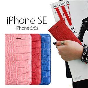その他 GAZE iPhone SE Vivid Croco Diary コバルトブルー ds-1823244