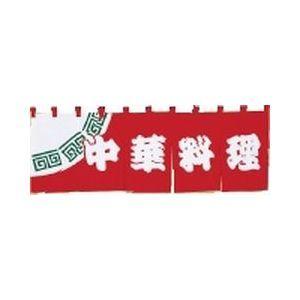 その他 UD-401中華料理のれん YNLE7