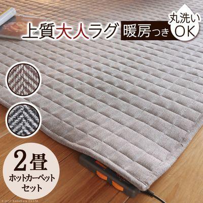 ナカムラ 洗える ヘリンボーンホットカーペット・カバー 〔フランクリン〕 2畳(185×185cm)+ホットカーペット本体セット (ブラウン) i-2000159br