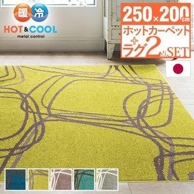 ナカムラ 洗える モダンデザインホットカーペット・カバー 〔ピーク〕 3畳(250×200cm)+ホットカーペット本体セット 長方形 (グリーンブルー) s33100294vagb