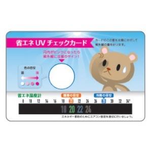 その他 省エネUVチェックカード 【100枚セット】 ds-1827781
