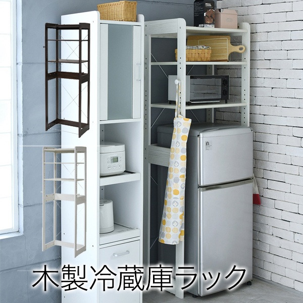 JKプラン 木製 冷蔵庫ラック 幅60 cm 冷蔵庫 上 収納 棚 レンジ 収納 ラック フック付き 可動棚 冷蔵庫用 トースターラック 調味料 キッチン ホワイト KKS-0013-WH