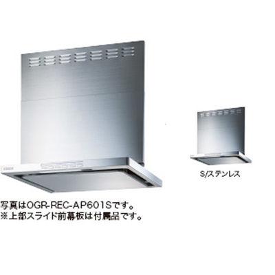 リンナイ クリーンecoフード オイルスマッシャースリム型 90cm ダクト位置:左 OGR-REC-AP901LS