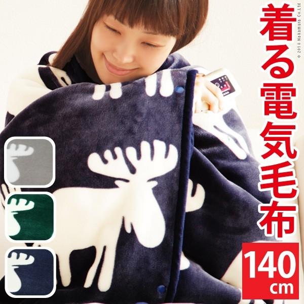 ナカムラ 電気毛布 ブランケット 北欧 とろけるフランネル 着る電気毛布 〔クルン〕(ネイビー) 33300017nv