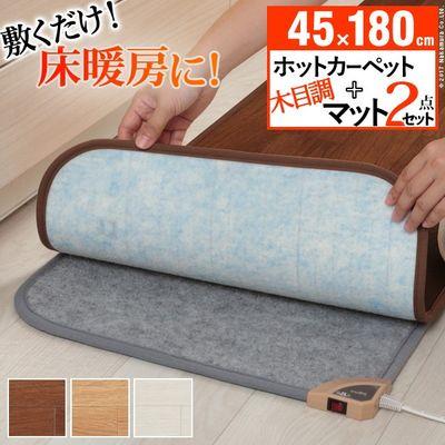 ナカムラ 日本製 木目調ホットキッチンマット 〔コージー〕 45x180cm 本体+カバー (ホワイト) i-6000004wh