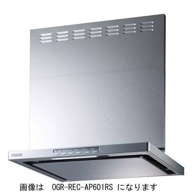 リンナイ クリーンecoフード(オイルスマッシャースリム型)OGRシリーズ(ビルトインコンロ連動タイプ)(60cm)(ステンレス)(右R) OGR-REC-AP601RS