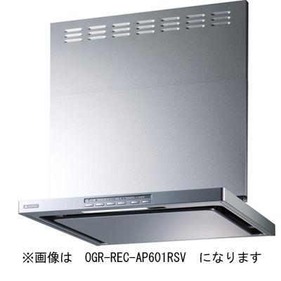リンナイ クリーンecoフード(オイルスマッシャースリム型)OGRシリーズ(ビルトインコンロ連動タイプ)(60cm)(シルバーメタリック)(左L) OGR-REC-AP601LSV
