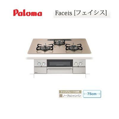 パロマ Faceis[フェイシス]シリーズ75cm ビルトインコンロ(ノーブルシャンパン)(プロパンガス用) PD-810WV-75GX-LP