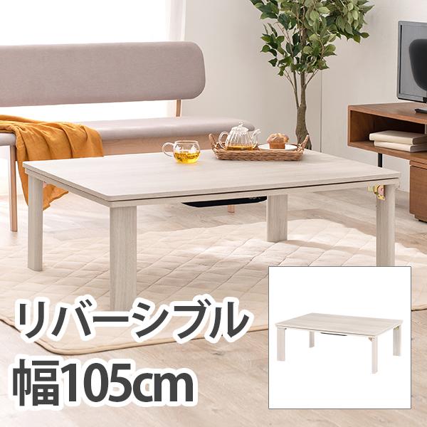 HAGIHARA(ハギハラ) カジュアルコタツ(折脚) KOT-7350-105 2090837700
