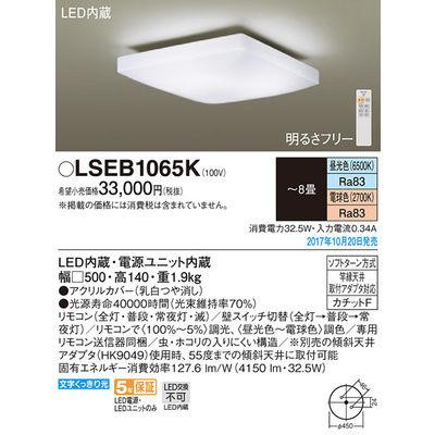 パナソニック シーリングライト LSEB1065K