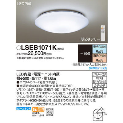 パナソニック シーリングライト LSEB1071K