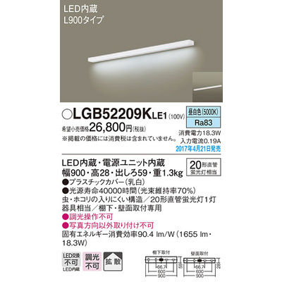 パナソニック ブラケット LGB52209KLE1