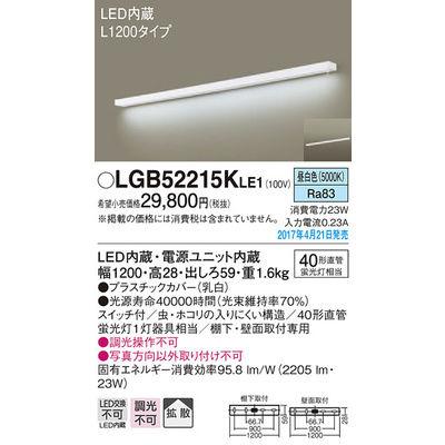 パナソニック ブラケット LGB52215KLE1