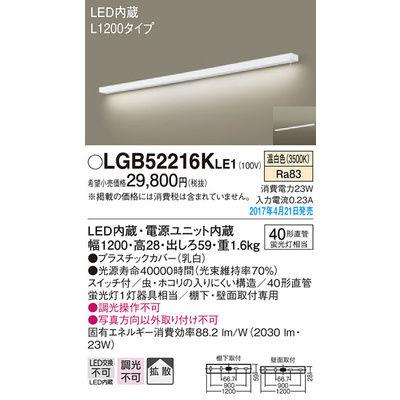 パナソニック ブラケット LGB52216KLE1