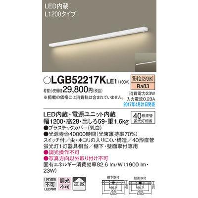 パナソニック ブラケット LGB52217KLE1