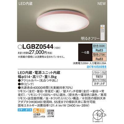 パナソニック シーリングライト LGBZ0544