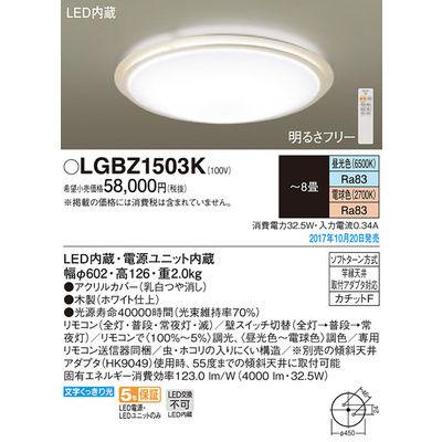 パナソニック シーリングライト LGBZ1503K
