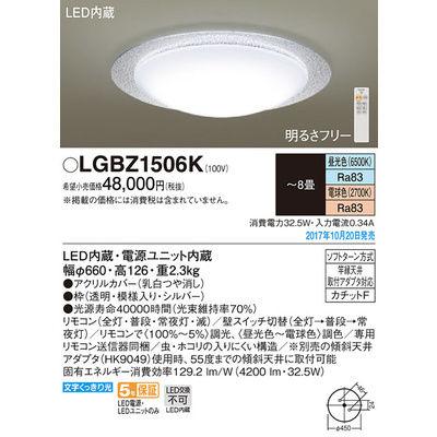 パナソニック シーリングライト LGBZ1506K